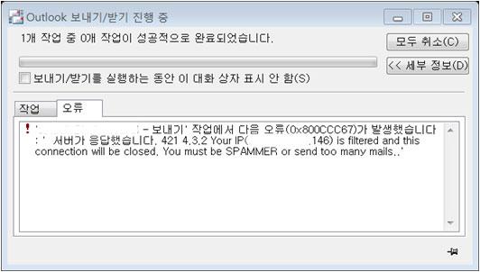 OutlookSpammer