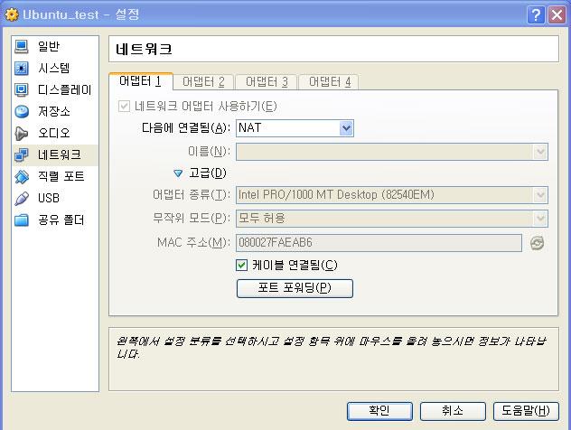 U_Network_setting